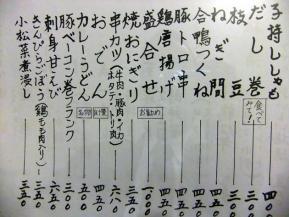 ぎ メニュー1 .