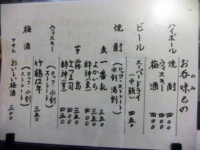 ぎ メニュー 2.