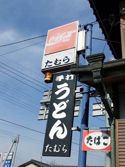 田村 看板