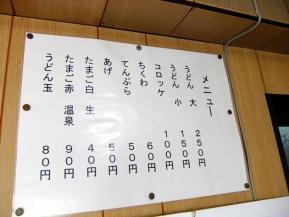 田村 メニュー .