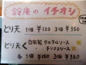 鈴 メニュー 2.
