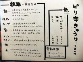 鶴 メニュー 2.