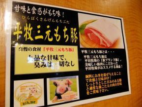 鶴 メニュー 3.