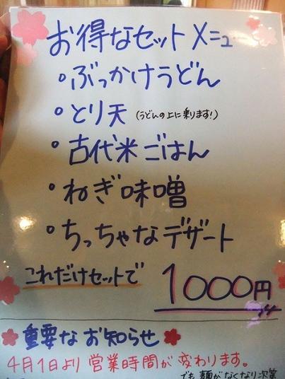 麺 メニュー