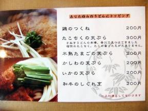 麺 メニュー 3.