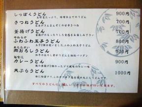 麺 メニュー 2.