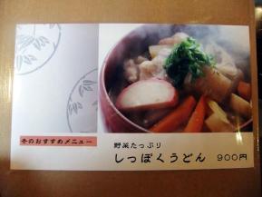 麺 メニュー 1.