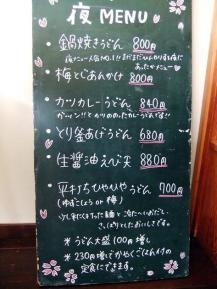 よつ メニュー 3 .