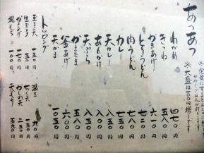 よつ メニュー 4.