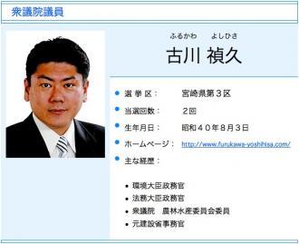 918 20090617furukawa-yoshihisa