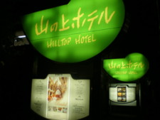 chiyodaku-hilltop hotel3