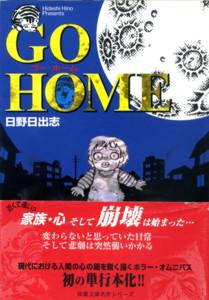 HINO-go-home.jpg