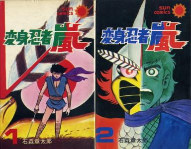 ISHIMORI-ninja-arashi1-2.jpg