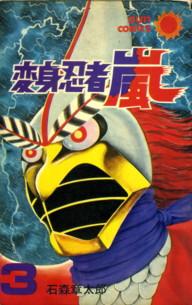 ISHIMORI-ninja-arashi3.jpg