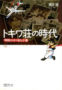 KAJII-tokiwa.jpg