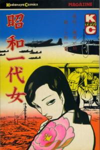 KAJIWARA-KAMIMURA-showa-ichidai-onna.jpg