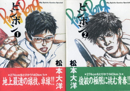 MATSUMOTO-pingpong1-2.jpg