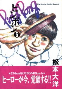 MATSUMOTO-pingpong5.jpg