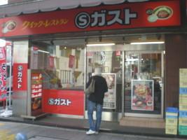 chiyodaku-gasto1.jpg