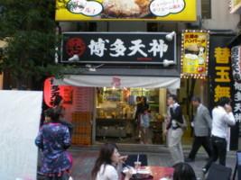 chiyodaku-hakata-tenjin1.jpg