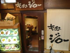 chiyodaku-jiro1.jpg
