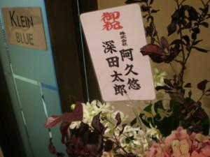 chiyodaku-klein-blue18.jpg