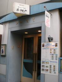 chiyodaku-koseto1.jpg