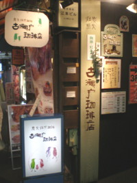 chiyodaku-koseto4.jpg
