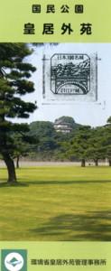 chiyodaku-koukyo82.jpg