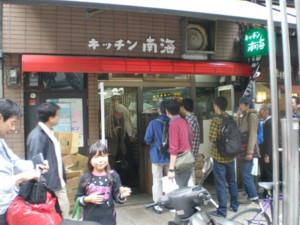 chiyodaku-nankai1.jpg