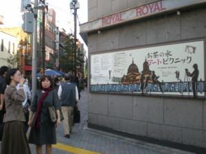 chiyodaku-ochanomizu1.jpg