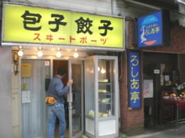 chiyodaku-sweet-paozu1.jpg