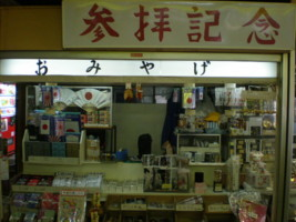 chiyodaku-yasukuni38.jpg