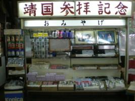 chiyodaku-yasukuni39.jpg