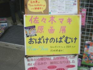 chiyodaku38.jpg