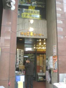 chiyodaku41.jpg