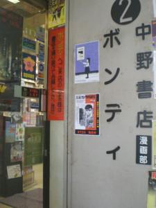 chiyodaku42.jpg