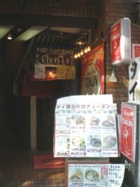 chiyodaku56.jpg