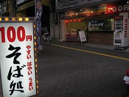 koenji-100yen-shop1.jpg