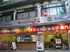 koenji-100yen-shop2.jpg
