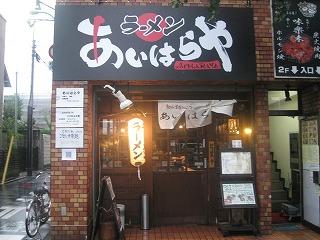 koenji-aiharaya7.jpg