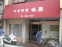 koenji-chinese-miraku3.jpg