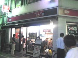 koenji-chiyoda41.jpg