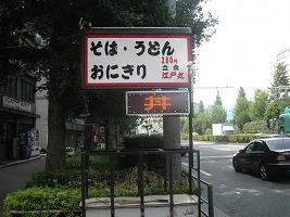 koenji-edomaru1.jpg