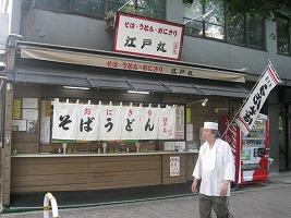koenji-edomaru2.jpg