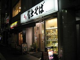 koenji-fujisoba23.jpg