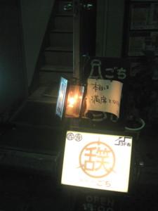 koenji-gochi1.jpg