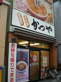 koenji-katuya14.jpg