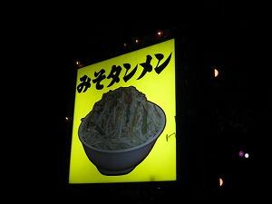 koenji-misoippatsu3.jpg