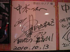koenji-nakamoto22.jpg